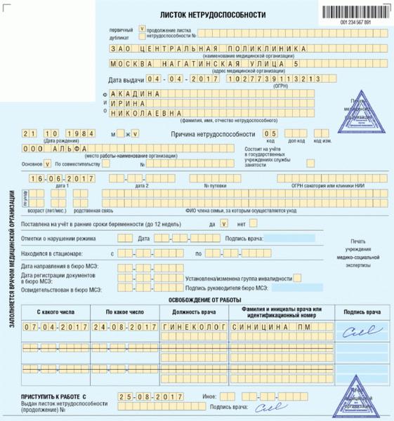 Как заполнить больничный лист по беременности и родам в 2019 году: образец заполнения