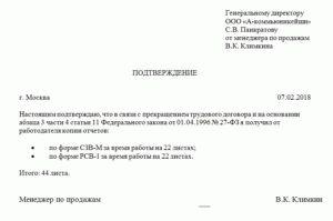 Расписка в получении документов при увольнении образец